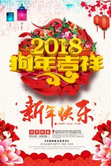 2018狗年吉祥新年快乐海报设计