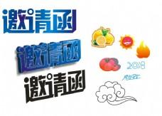 图案字体设计花纹水果矢量文件彩色线稿设计