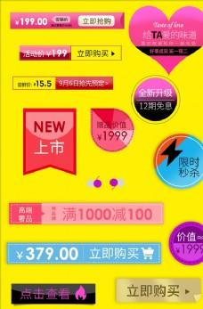 淘宝天猫京东常用促销标签图标