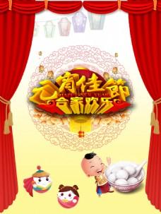 元宵佳节海报汤圆PSD源文件