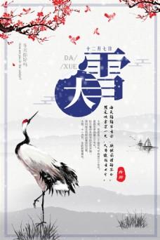 创意中国风传统二十四节气之大雪海报