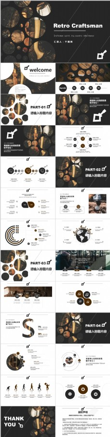 褐色简约欧美风产品发布房地产PPT范本