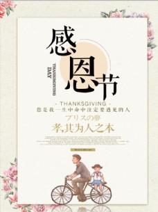小清新感恩节
