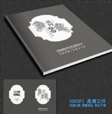 木业画册封面