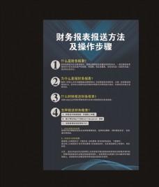 蓝色税务展板 财务报表报送步骤