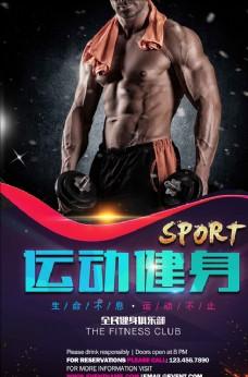 運動健身海報