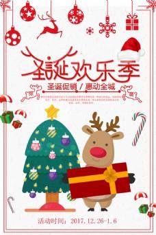 白色圣诞促销节日欢乐季