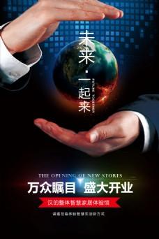 未来一起来开业大气海报