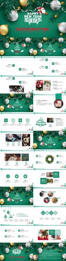 绿色圣诞节活动宣传策划PPT设计模板