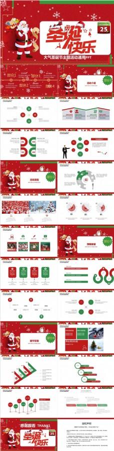 大年夜气圣诞节主题活动通用PPT模板