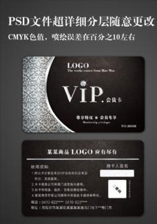 炫黑VIP会员卡