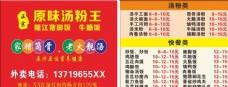 隆江猪脚饭店名片