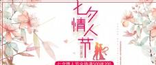 七夕情人節廣告海報浪漫背景