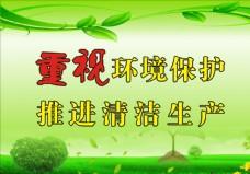 重视环境保护