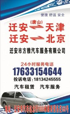 拼車 北京往返 GL8 遷安
